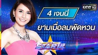 ยามเมื่อลมพัดหวน  เจนนี่ รติพันธ์ หมายเลข 4  THE STAR 12 Week 3  ช่อง One 31