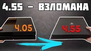 ВЗЛОМ PS4 4.55 - МЕНЯЮ СТАРУЮ PS4 FAT НА НОВУЮ PS4 PRO | ПРОШИВКА ВЗЛОМ 2018