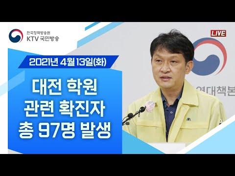 대전 동구 학원 관련 확진자 총 97명 발생ㅣ코로나19 중앙방역대책본부 브리핑 (21.4.13.)