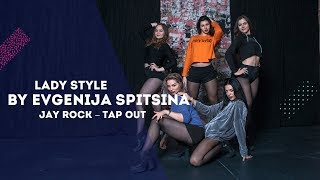 Jay Rock – Tap Out Choreography by Евгения Спицина All Stars Dance Centre 2018