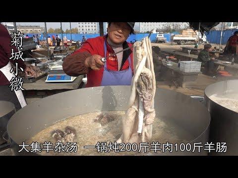 农村大棚喝早酒吃羊汤,200斤羊肉100斤羊杂炖一锅!15元吃得劲
