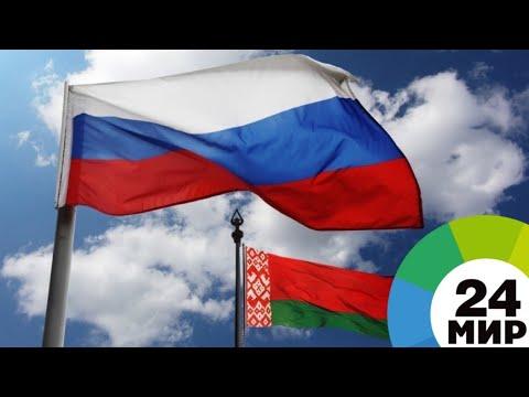 Россия и Беларусь доработают cоглашение о взаимном признании виз - МИР 24