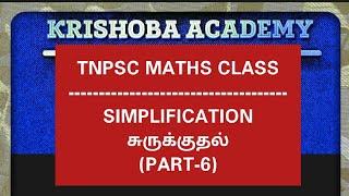 TNPSC-MATHS-SIMPLIFICATION(PART-7) - hmong video