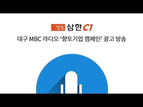 대구 MBC 라디오 '향토기업 캠페인' 광고