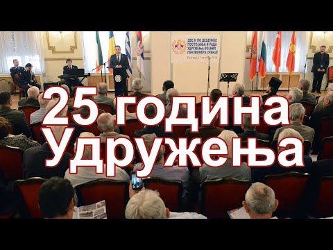 Министар одбране Александар Вулин присуствовао је данас у Дому Војске Србије у Београду свечаној академији поводом обележавања 25 година рада Удружења војних пензионера Србије.