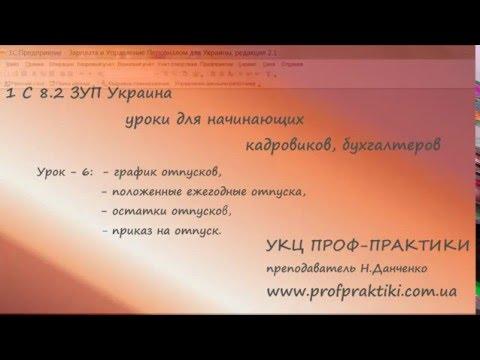 1 С 8,2 ЗУП Украина отпуск, графики отпусков, остатки отпусков, приказ на отпуск