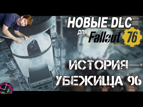 Fallout 76 - НОВЫЕ УБЕЖИЩА ИЗ DLC