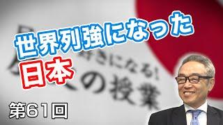 第61回 世界列強になった日本