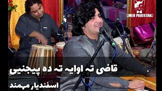 Qazi Tha Owaya Tha Da Pejani | Asfandiyar Mohmand | New Pashto | Ghazal|  قاضی تہ اووایہ تہ دپیجنیی
