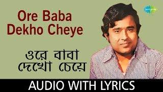 Ore Baba Dekho Cheye With Lyrics | Anup   - YouTube