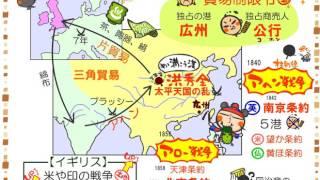 世界史3章11話「清の衰退」byWEB玉塾
