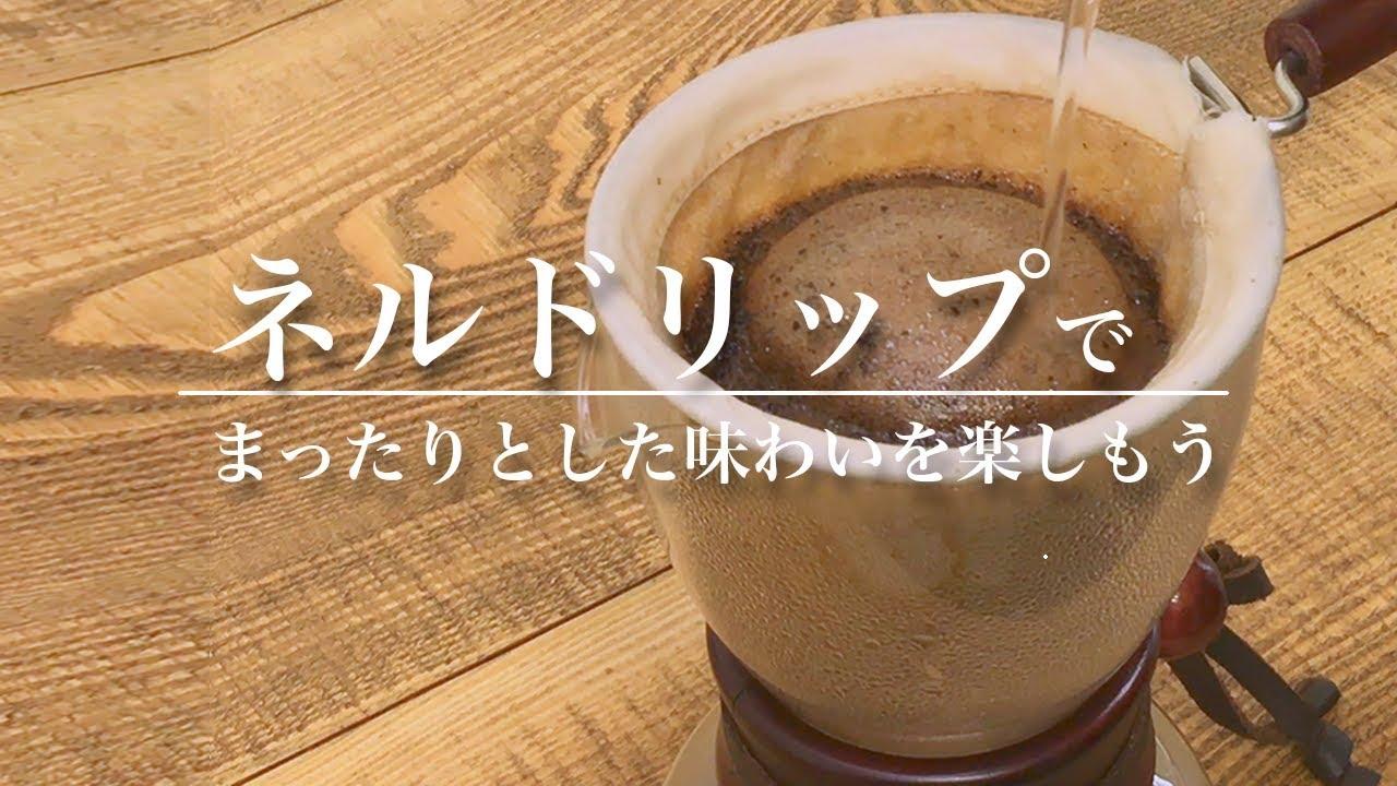 ネルドリップでまったりとした味わいのコーヒーをを楽しもう!