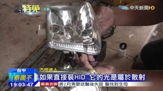 20151018中天新聞 直擊!HID燈散射 女騎士險撞小客車