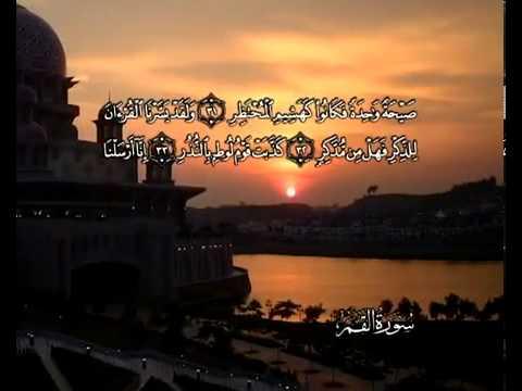 सुरा सूरतुल क़मर<br>(सूरतुल क़मर) - शेख़ / महमूद अल-बन्ना -
