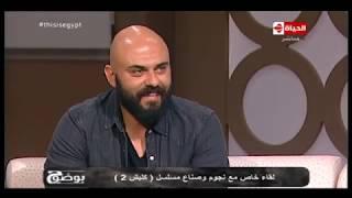 بوضوح - الدكتور عمرو الليثي يكشف عن صلة القرابة بين أحمد صلاح حسني وأمير كرارة