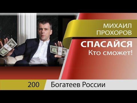 Активы Михаила Прохорова возвращаются из Англии изрядно похудев! . Ты хочешь стать миллионером