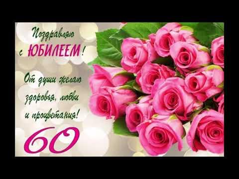 Красивейшее поздравление к юбилею 60 лет! | открытка на 60 лет