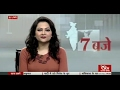 Hindi News Bulletin      Feb 07 2017 7 pm