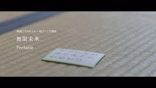 映画『ちはやふる-結び-』主題歌「無限未来」PerfumePV