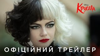 КРУЕЛЛА. Офіційний український трейлер