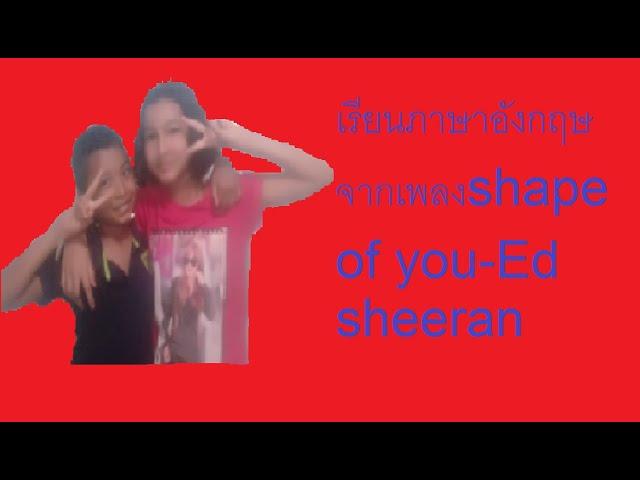 เรียนภาษาอังกฤษจากเพลงshape of you