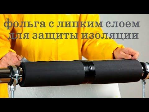 Защитные покрытия для труб youtube