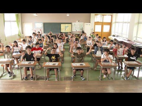 飛び出せ学校 豊後高田市桂陽小学校 〜総集編〜
