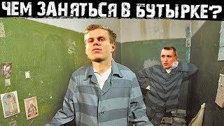 Что ждёт Кокорина и Мамаева в тюрьме (СИЗО)?! Чем будут заниматься бывшие игроки сборной России.