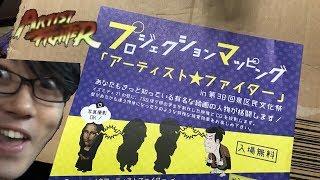 IYCHニキのプロジェクション以下略見に行った!!! 仮面ライダーゲンム