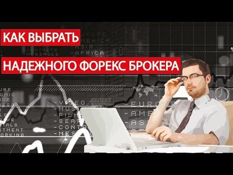 Список брокерских компаний онлайн
