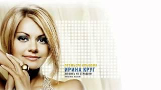 ПРЕМЬЕРА АЛЬБОМА! Ирина Круг - Любить не страшно (2012)