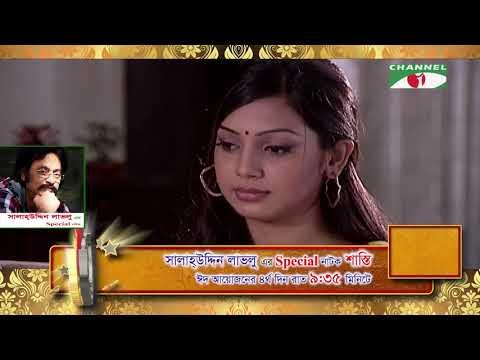Shasti | Promo | Bangla Eid Natok 2020 | Chanchal Chowdhury | Prova | Channel i TV