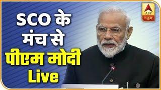 बिश्केक: SCO के मंच से आतंकवाद पर पीएम मोदी का वार, देखिए LIVE कवरेज | ABP News Hindi