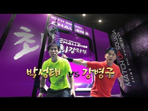 [매치업스쿼시] 박성태vs강병구 2019챌린지최강자전-8강