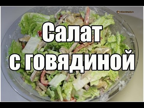Салат с говядиной / Beef salad   Видео Рецепт
