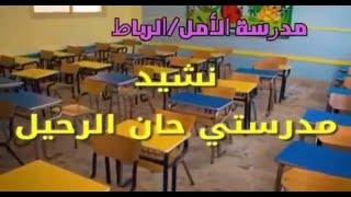 تحميل اغاني نشيد مدرستي حان الرحيل وآن أن نفترق???????? MP3