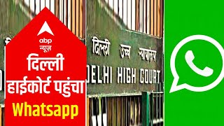 WhatsApp Vs Indian Government: Who will win?