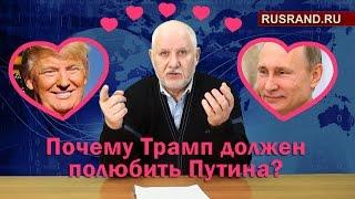 Почему Трамп должен полюбить Путина?