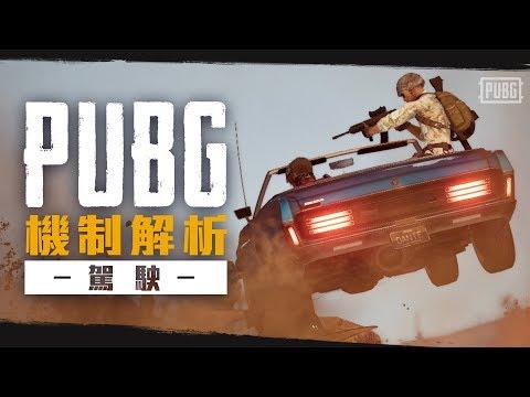 PUBG開車教學