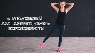 Смотреть онлайн Простые упражнения для беременных, фитнес дома