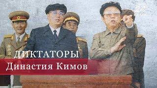 Ким Ир Сен и Ким Чен Ир, Диктаторы