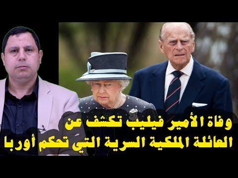 وفاة الأمير فيليب