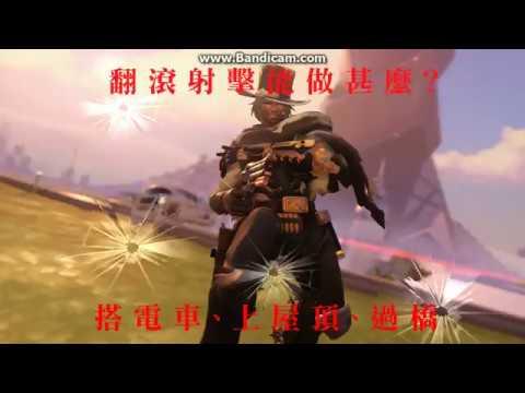 【鬥陣特攻】麥卡利 - 戰術翻滾也是很有用的阿