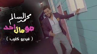 اغاني طرب MP3 محمد السالم - مو مال احد (فيديو كليب حصري) | 2018 | (Mohamed Alsalim - Mo Mal Ahd (Exclusive تحميل MP3