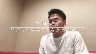 サクラ〜卒業できなかった君へ〜/半崎美子フルver.歌:元永航太