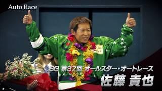 SG第33回スーパースター王座決定戦プロモーションCM