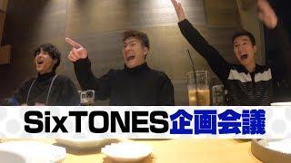 YouTubeをご覧の皆さん「SixTONES」です。 いよいよ始まりましたジャニーズJr.チャンネル! 僕らの初回は、食事をしながらの企画会議。 メンバー全員でこの先どんなコンテンツを作っていくのかを決める大切な話し合いです! 皆さんからのコメントお待ちしています!  ★ チャンネル登録はこちら ! https://goo.gl/u8cJ1h  ★ Johnny's net http://www.johnnys-net.jp/