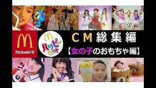 【Macdonald's】 ハッピーセット CM総集編 【女の子のおもちゃ編】