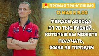 7 видов дохода от 70 000 рублей. Как заработать живя за городом.