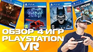Лучшие игры для Playstation VR | Batman VR | Until Dawn | Battlezone | RIGS
